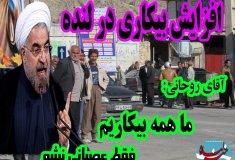 عکس نوشته, خبرلنده, کمپین عصبانی نشو, پل تراب لنده, روحانی, اخبار لنده